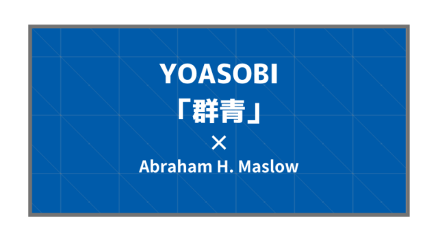 YOASOBI群青